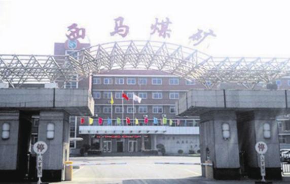 辽宁沈阳焦煤集团西马煤矿井下泵送充填工程