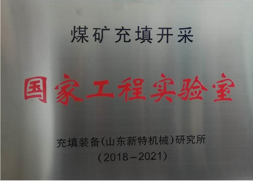 煤矿充填开采国家工程实验室充填装备研究所