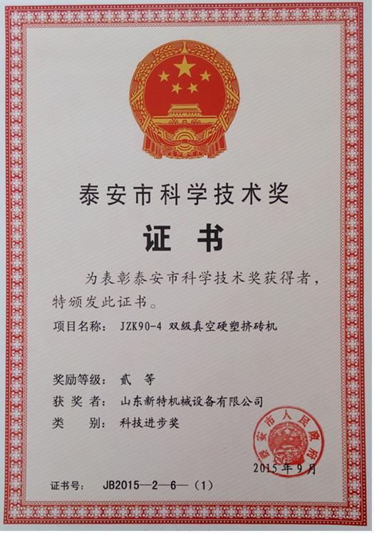 泰安市科学技术奖